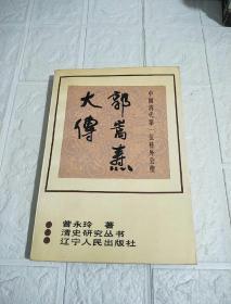 中国清代第一位驻外公使:郭嵩焘大传 (品看图)