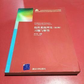 线性系统理论 (第2版):习题与解答