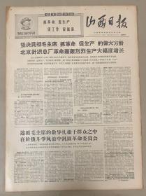 山西日报 1968年6月16日 坚决贯彻毛主席抓革命促生产的伟大方针3元