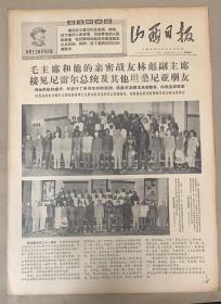 山西日报 1968年6月22日 1-毛主席和他的亲密战友林彪副主席接见尼雷尓总统及其他坦桑尼亚朋友 15元