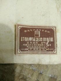 满洲时期书票