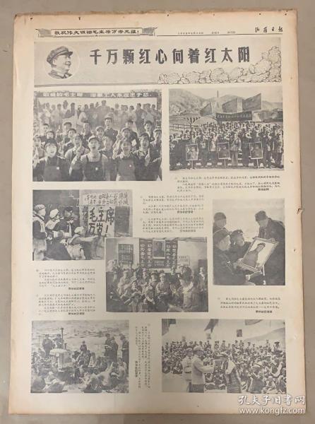 山西日报 1968年6月30日 1-千万颗红心向着红太阳10元
