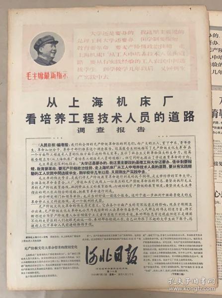 山西日报 1968年7月22日 1-毛主席最新指示 2-纪律是执行路线的保证20元