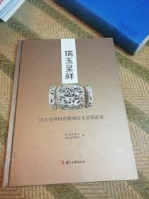 考古书店 瑞玉呈祥:湖北省博物馆藏明清玉器精品展