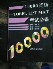 10000词语   TOEFL  EPT  MAT考试必备
