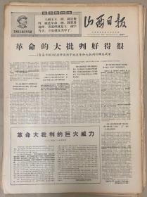 山西日报 1968年6月24日 1-革命的大批判,好得很。3元