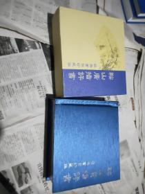 鞍山广播评书经典书目珍藏版