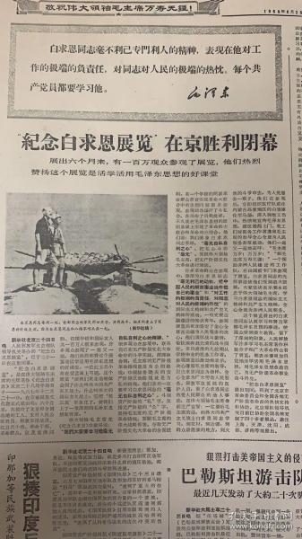 山西日报 1968年6月25日 1-纪念白求恩展览在京胜利闭幕。5元