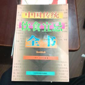 中国传统饮食宜忌全书(修订本)