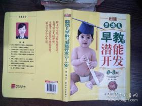 好孕优生钻石系列:婴幼儿早教与潜能开发(0-3岁) /安涛 中国纺