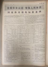 山西日报 1975年5月14日 1-发展体育运动,增强人民体质国家体育锻炼标准条例45元