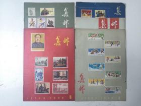 集邮[1966年1.2.3.5.6期]  5本合售      第5本品略