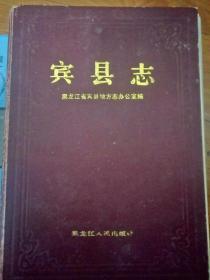 黑龙江宾县志