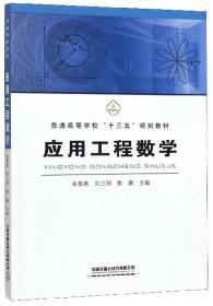 应用工程数学