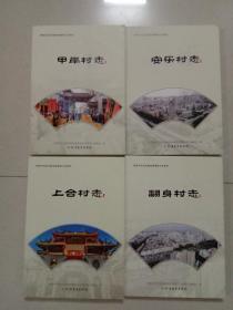 安乐村志丶翻身村志、上合村志、甲岸村志(四本志合售)第7箱