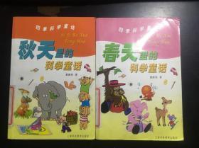 四季科学童话:春天里的科学童话、秋天里的科学童话(2册合售)馆藏 董淑亮著