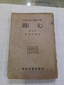 《国文》第五册