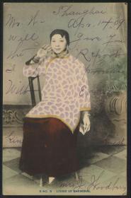 清上海女士彩色片贴美国邮票1分,销奥克兰1909机盖戳