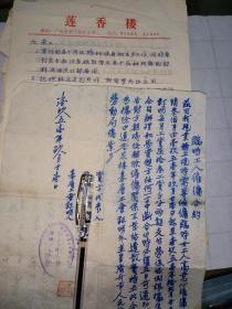 51年 广州莲香楼临时工人僱用合约,门市部岗位责任制,(10张)