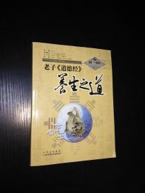 老子〈道德经〉养生之道-中国道家养生与现代生命科学系列丛书之一