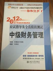 2012年会计专业技术资格考试·应试指导及全真模拟测试:中级财务管理