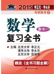 2015年李正元李永乐考研数学(1):数学复习全书(数学