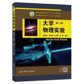 大学物理实验第二版 曹学成 姜贵君 王永刚 吕刚