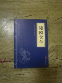 中华国学经典精粹:随园食单
