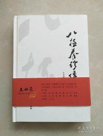 王世泉 八极拳珍传续篇   送罗幢八极拳谱1册