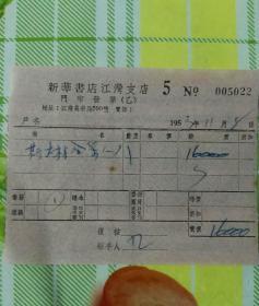 新华书店江湾支店门市发票(乙)