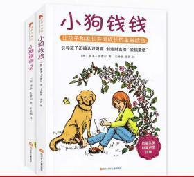 《小狗钱钱》+小狗钱钱2两本合售