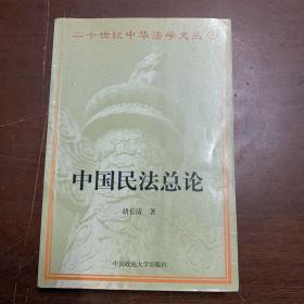中国民法总论
