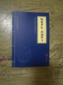 中华国学经典精粹:陶庵梦忆•西湖梦寻