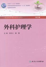 外科护理学第5版 第五版 李乐之 人民卫生出版社