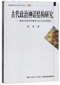 古代政治神话结构研究:聚焦中国纬书神话与日本记纪神话/中国民间文化研究书系