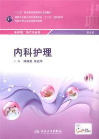 内科护理(第3三版)林梅英 人民卫生出版社