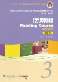 泛读教程3(学生用书 第2二版 修订版)王守仁 上海外语教育