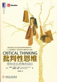 批判性思维:带你走出思维的误区 摩尔 帕克 机械工业出版社