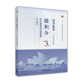 经济数学 微积分(第3三版)学习辅导与习题选解 吴传生