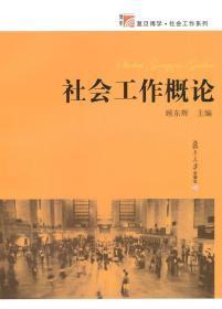 社会工作概论 顾东辉 复旦大学出版社