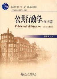 公共行政学(第3三版)张国庆 北京大学出版社