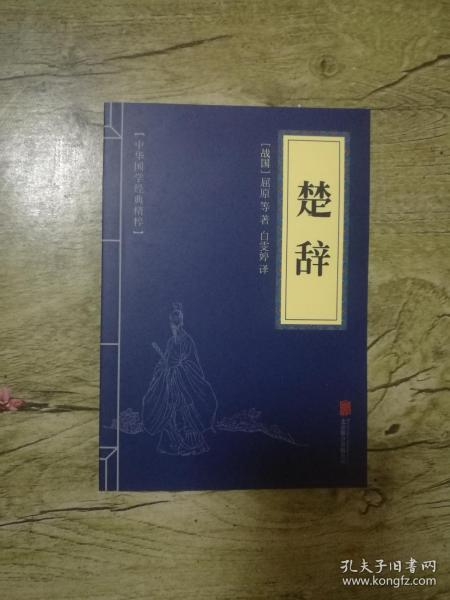 中华国学经典精粹·诗词文论必读本:楚辞