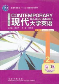 现代大学英语英语阅读第二版2杨立民外研社