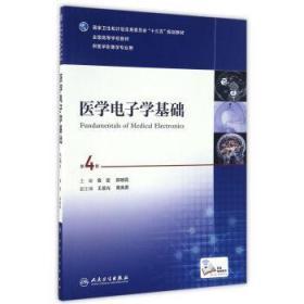 医学电子学基础(第4四版)鲁雯 郭明霞 人民卫生出版社