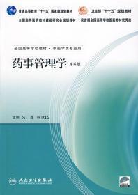 药事管理学(第4版)吴蓬 等人民卫生出版社