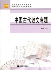 中国古代散文专题 韩兆琦 高等教育出版社