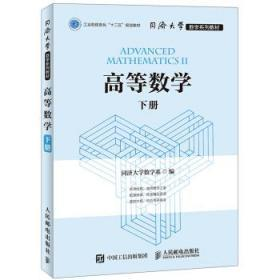高等数学(下册) 同济大学数学系
