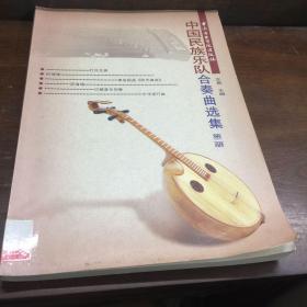 中国民族乐队合奏曲选集 第二册