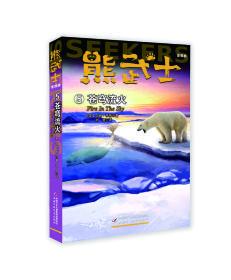 熊武士首部曲:5·苍穹流火