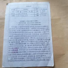 朱寰 (东北师范大学荣誉教授)手稿1页 2面